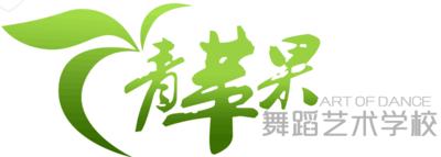 青苹果艺术教育学校